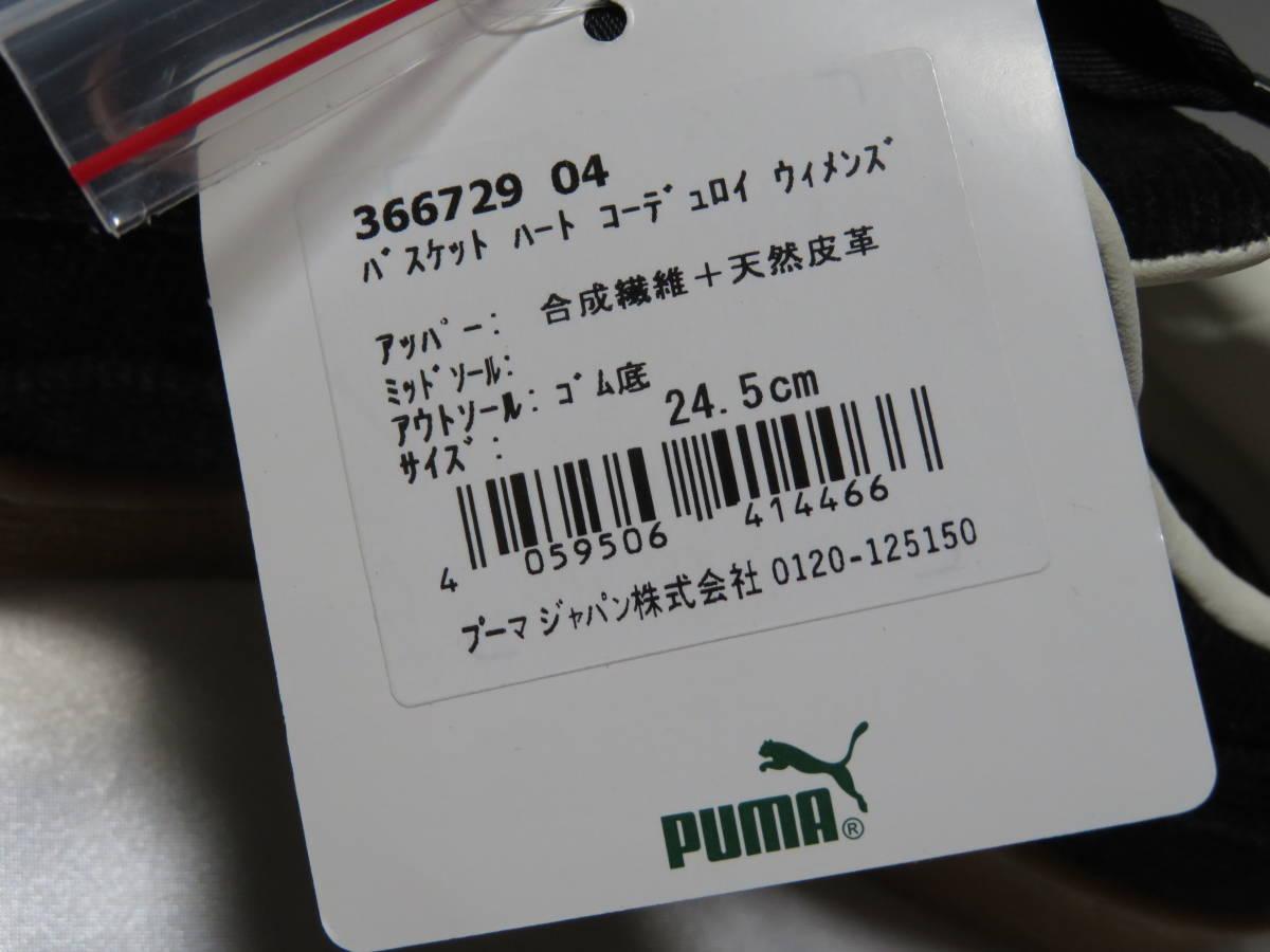 【未使用】PUMA プーマ バスケットハートコーデュロイ スニーカー 36672904 24.5cm_画像6