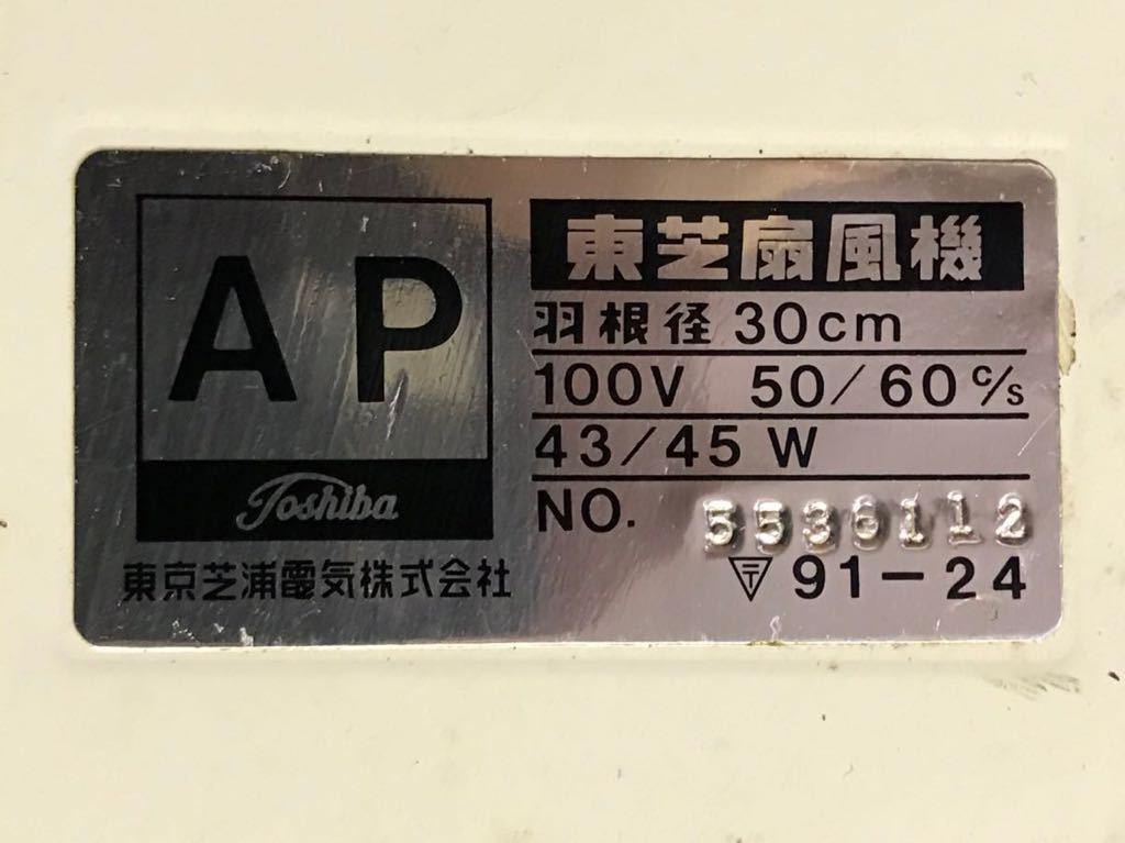 長野発!昭和レトロ !TOSHIBA CRYSTAL ZEPHYR 扇風機 アンティーク 現状動作品_画像5