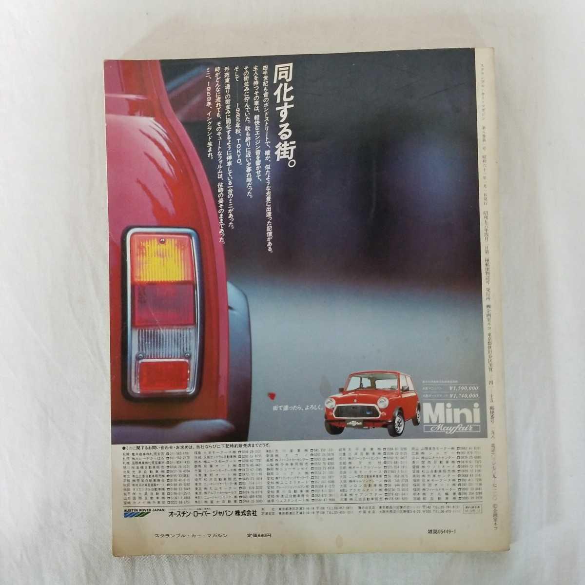 スクランブル・カー・マガジン SCRAMBLE CAR MAGAZINE 71 1986年1月号 ポルシェ ジャガー ヴィンテージ フェラーリ ベンツ_画像2