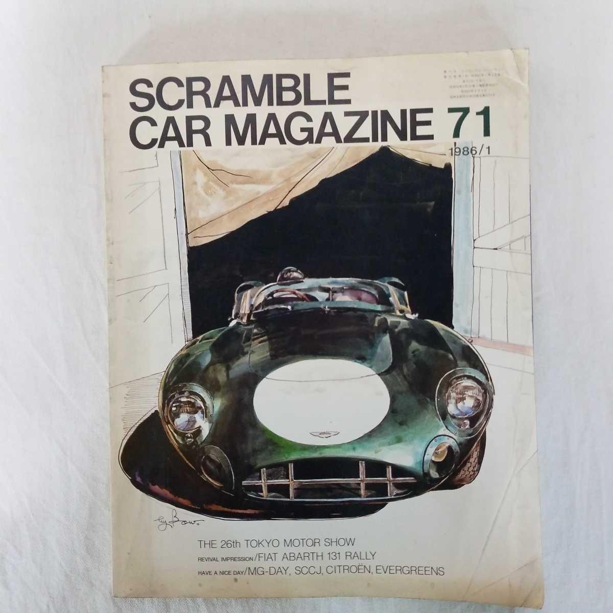 スクランブル・カー・マガジン SCRAMBLE CAR MAGAZINE 71 1986年1月号 ポルシェ ジャガー ヴィンテージ フェラーリ ベンツ_画像1