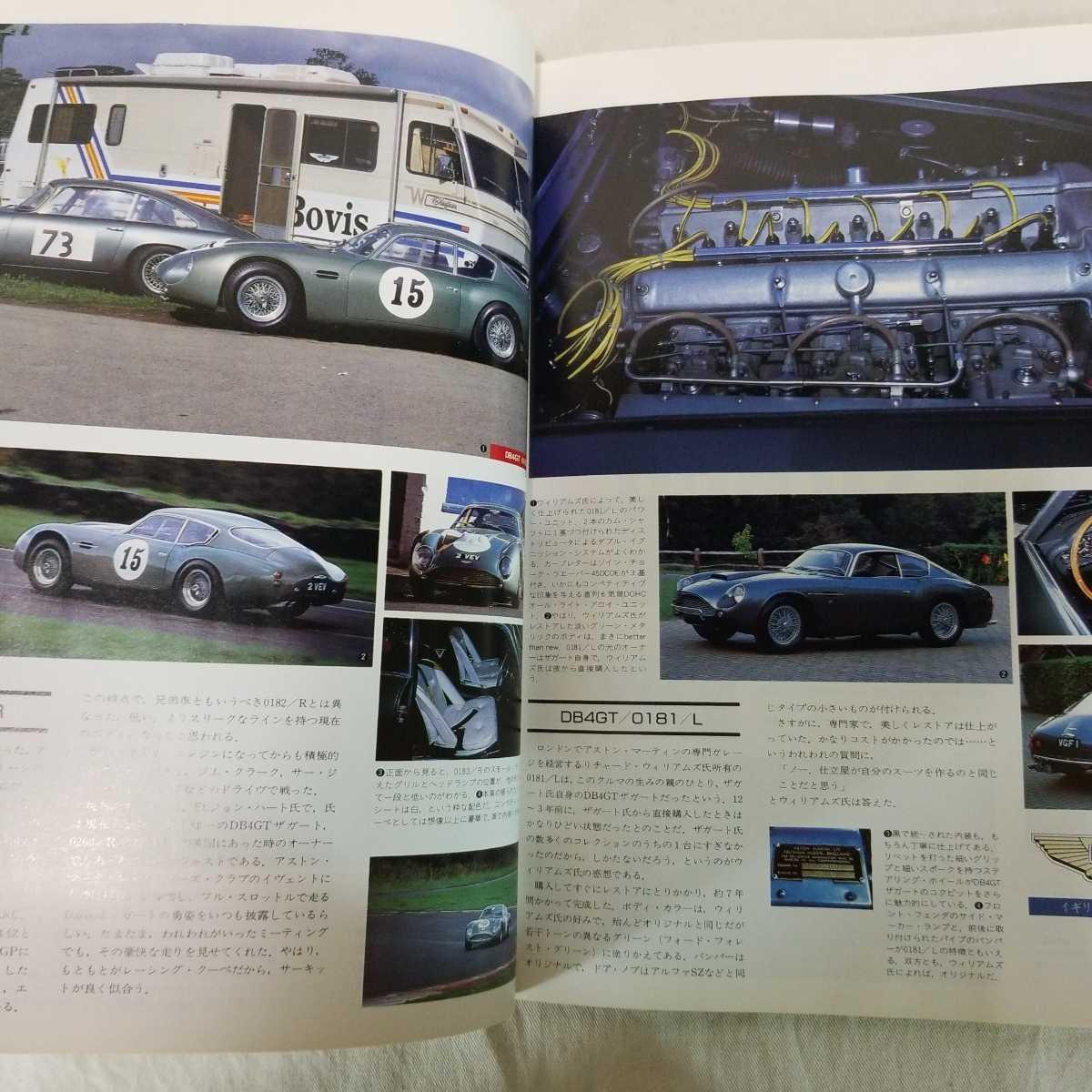 スクランブル・カー・マガジン SCRAMBLE CAR MAGAZINE 71 1986年1月号 ポルシェ ジャガー ヴィンテージ フェラーリ ベンツ_画像5