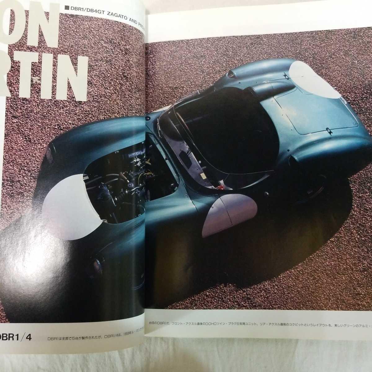スクランブル・カー・マガジン SCRAMBLE CAR MAGAZINE 71 1986年1月号 ポルシェ ジャガー ヴィンテージ フェラーリ ベンツ_画像4