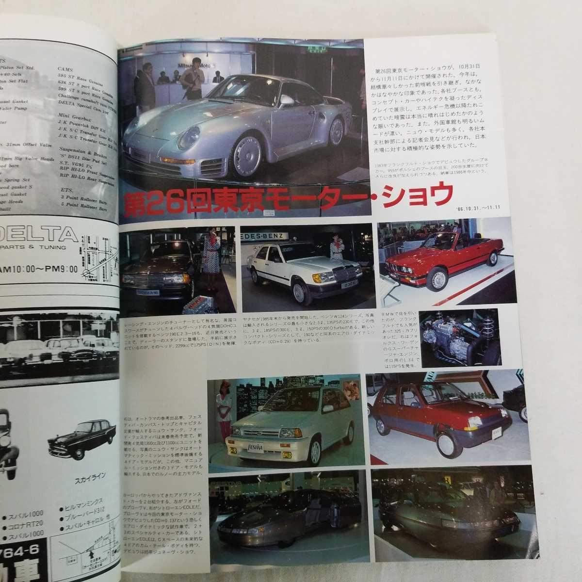 スクランブル・カー・マガジン SCRAMBLE CAR MAGAZINE 71 1986年1月号 ポルシェ ジャガー ヴィンテージ フェラーリ ベンツ_画像6