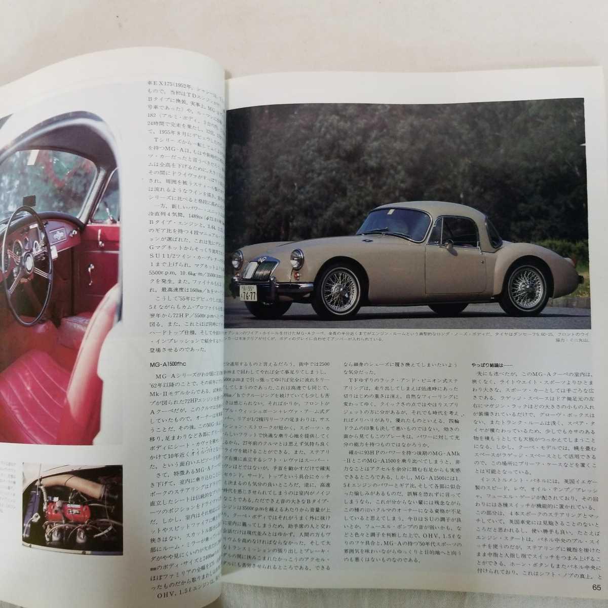 スクランブル・カー・マガジン SCRAMBLE CAR MAGAZINE 71 1986年1月号 ポルシェ ジャガー ヴィンテージ フェラーリ ベンツ_画像7