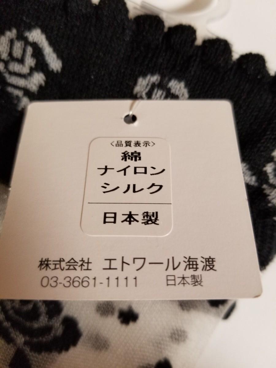シルク混ソックス(日本製)