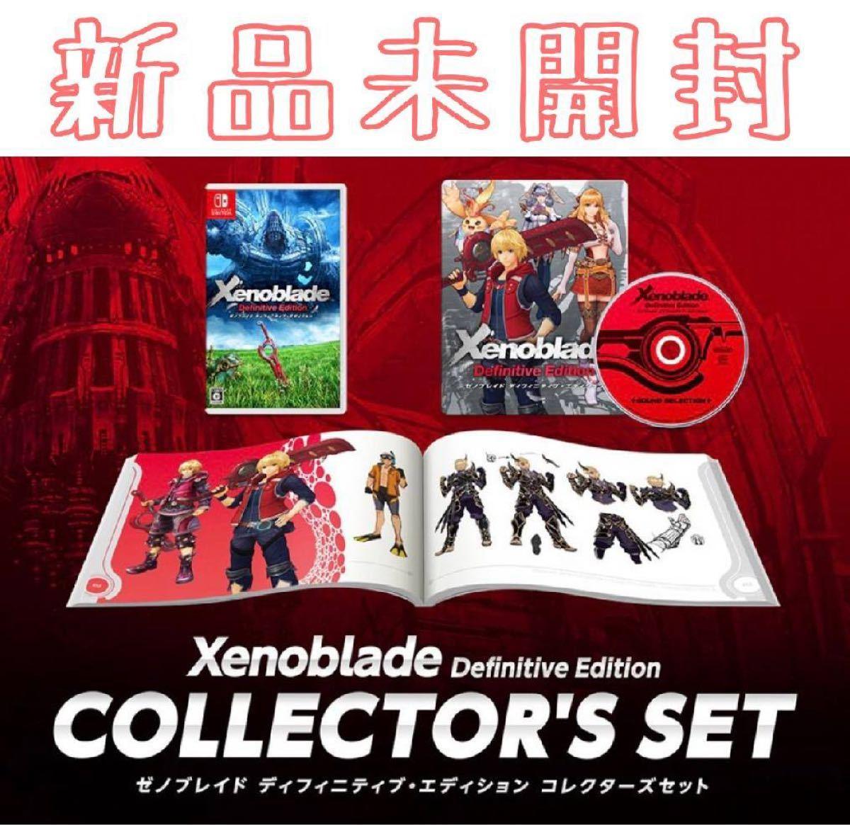 【新品】Xenoblade Definitive Edition
