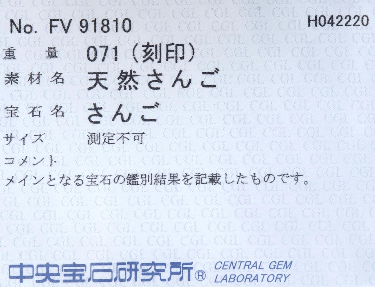 F1799 逸品巨大血赤珊瑚42.1×24.3mm 天然絶品ダイヤ0.71ct 最高級18金無垢セレブリティビックトップ重量21.4g 幅47.6×30.0mm_画像4