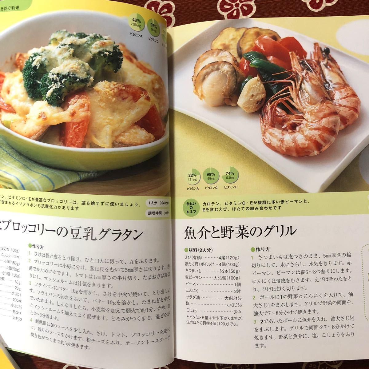 料理できれいになる 美肌と若さのための100レシピ