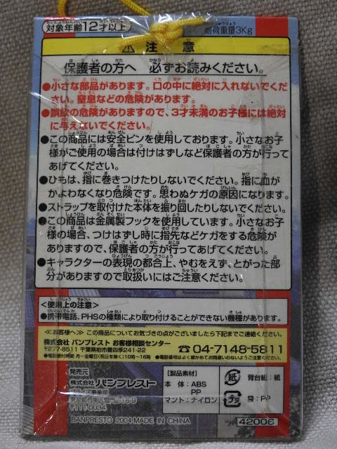 ☆彡 パーマン2号 携帯ストラップ 未使用品 ☆彡
