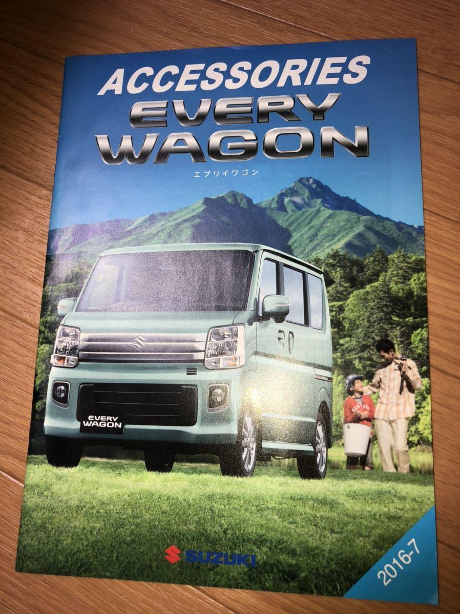 スズキ DA17W エブリーワゴン カタログ アクセサリーカタログ SUZUKI EVERY WAGON_画像4