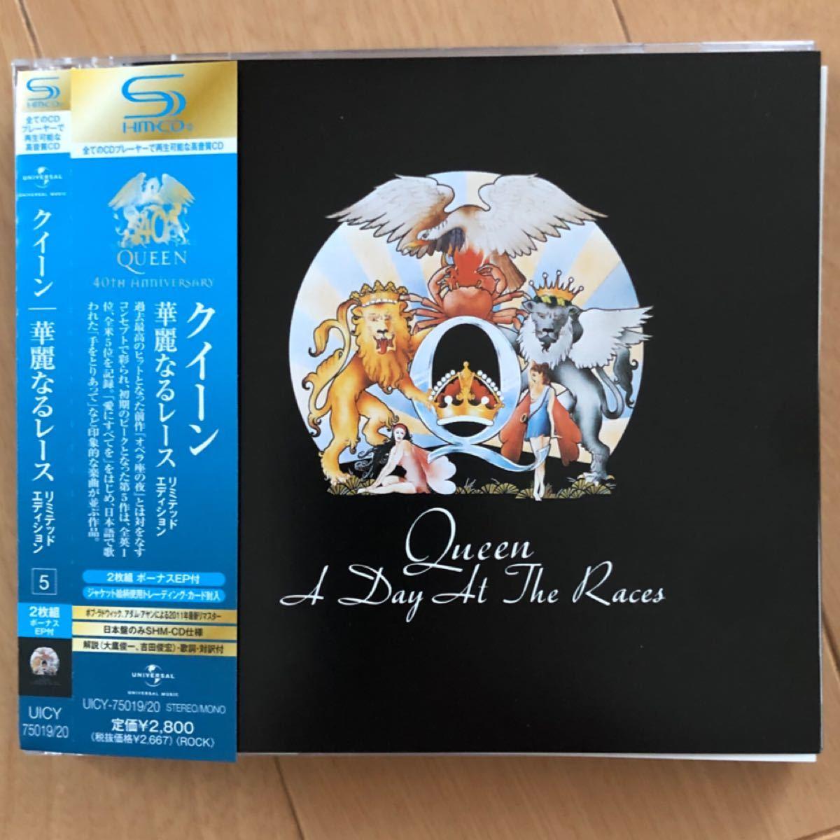 クイーン 華麗なるレース   SHM-CD リミテッドバージョン