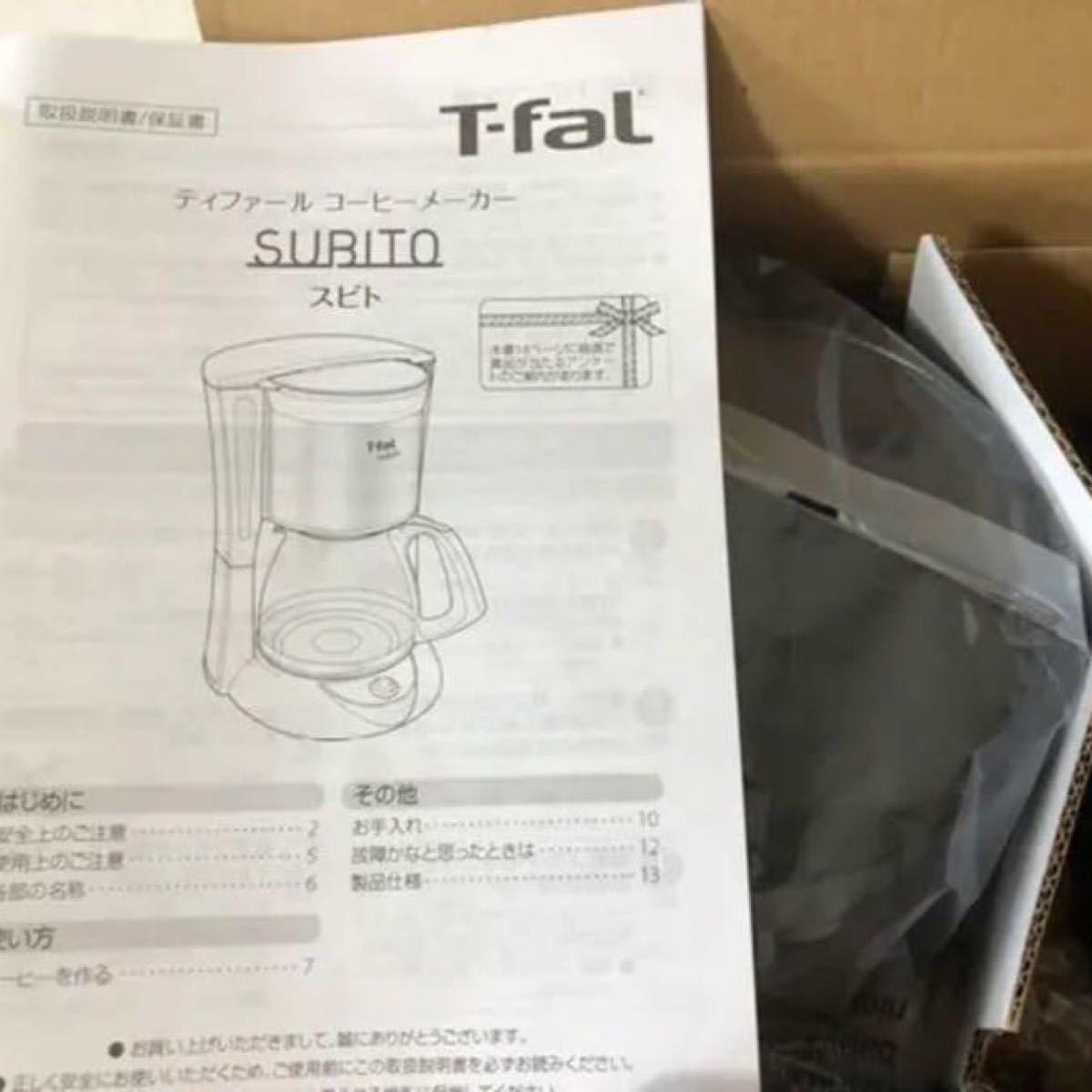 ティファール コーヒーメーカー T-fal コーヒーメーカー