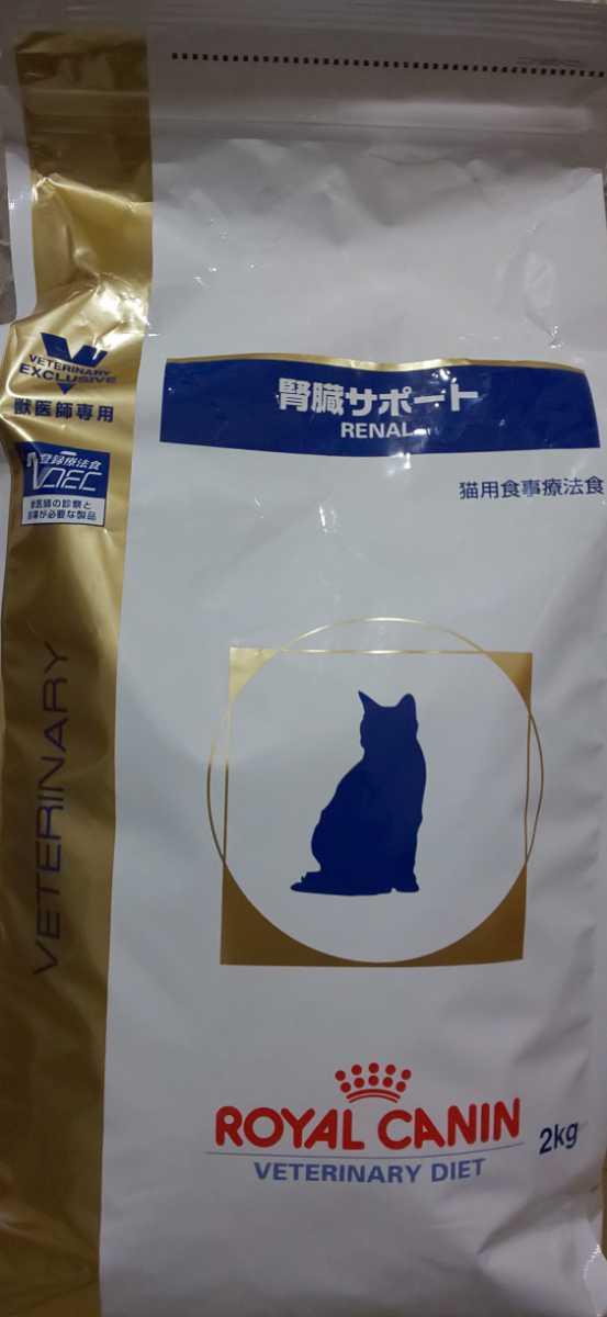 猫用 ロイヤルカナン 腎臓サポート 2㎏ ROYAL CANIN 療法食 ドライフード
