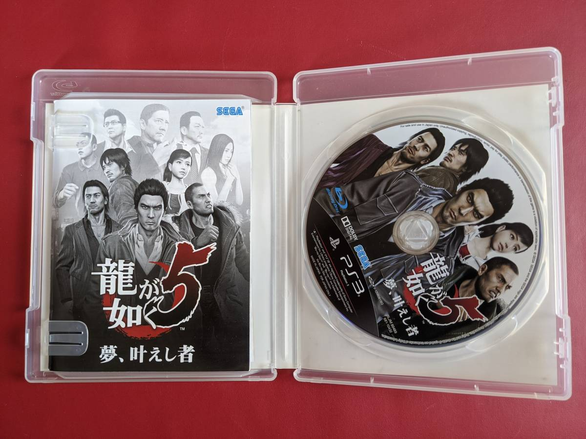 ◆PS3 龍が如く5