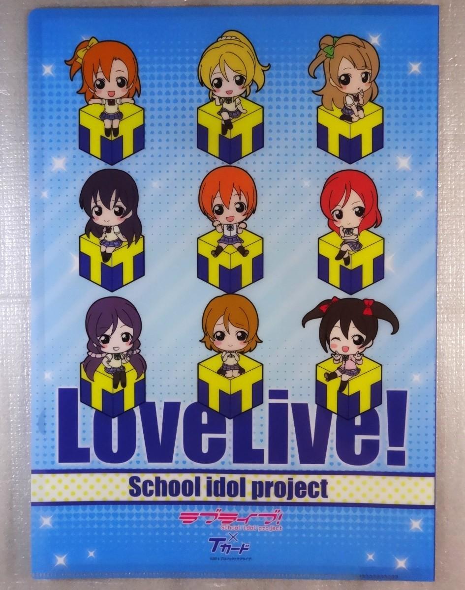◆ ラブライブ! Tカード限定 クリアファイル 4枚セット μ's Tカードオリジナルクリアファイル ◆