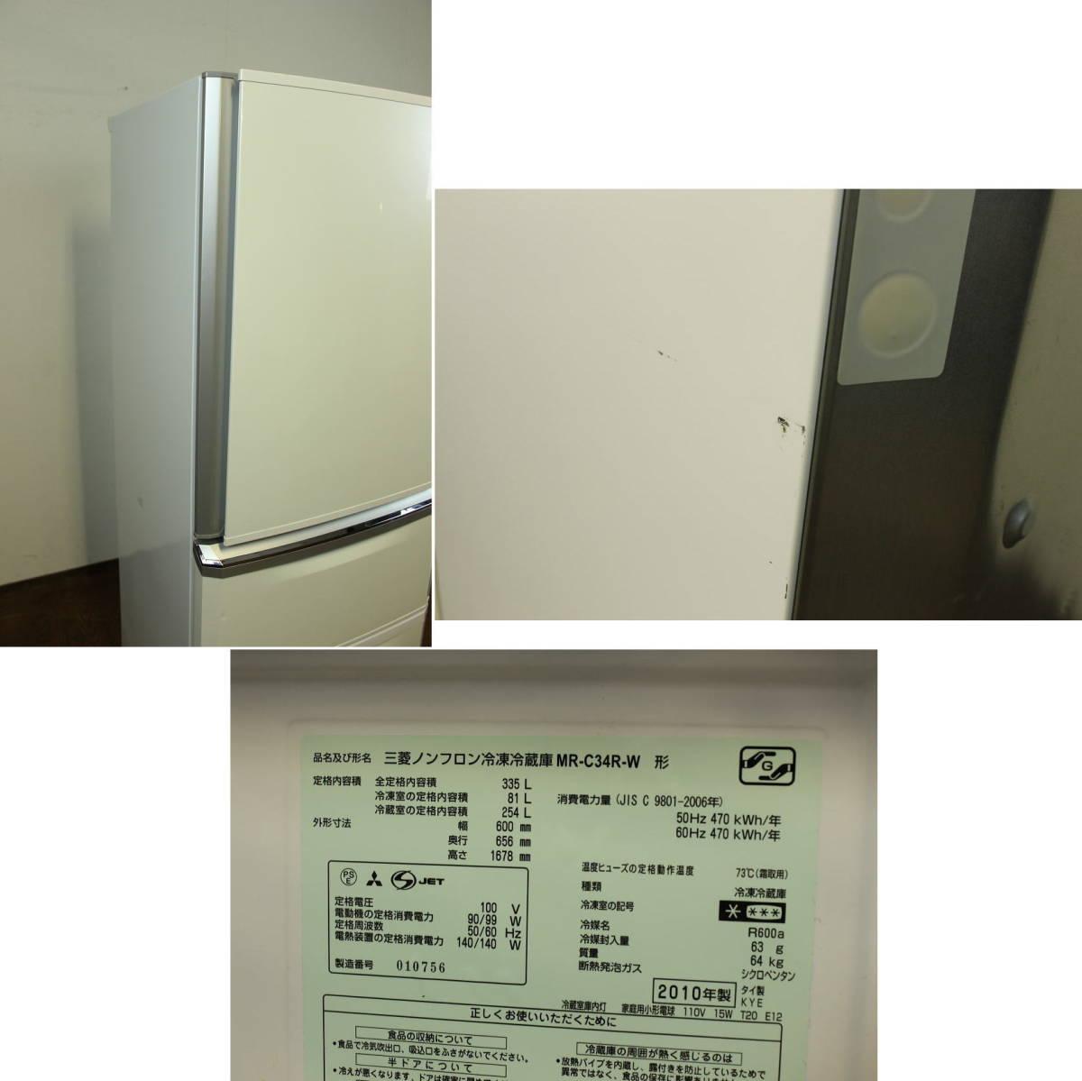 三菱 3ドア ノンフロン冷凍冷蔵庫 MR-C34W 白 340L ホワイト中古 自動製氷 大型 大きめ 家庭用 右開き_画像4