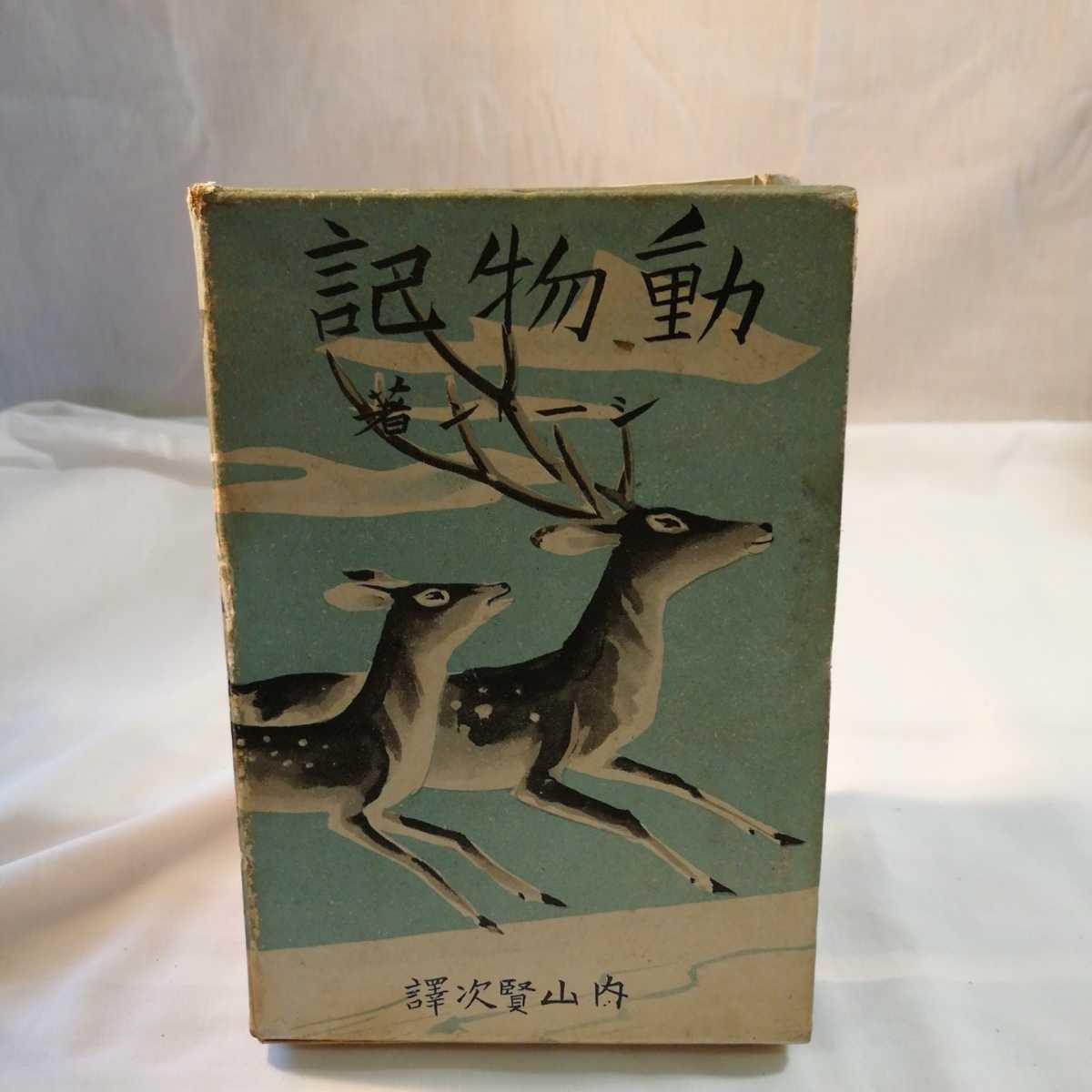 PayPayフリマ|動物記 第二冊 シートン 著 内山賢次 訳 昭和15年発行再版