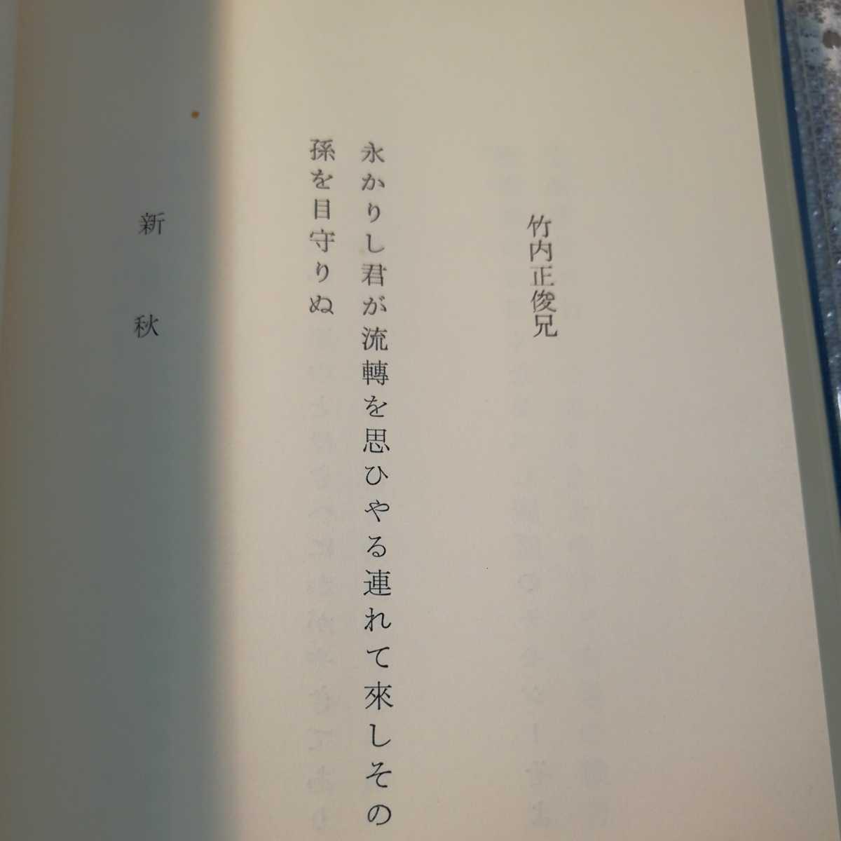 歌集 岬に立ちて 三ッ谷平治著 昭和44年新星書房発行