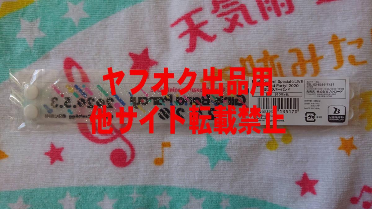 BanG Dream! Special☆LIVE Girls Band Party! 2020 記念ラバーバンド 新品未開封 バンドリ ガルパ Poppin'Party Roselia シリコンバンド