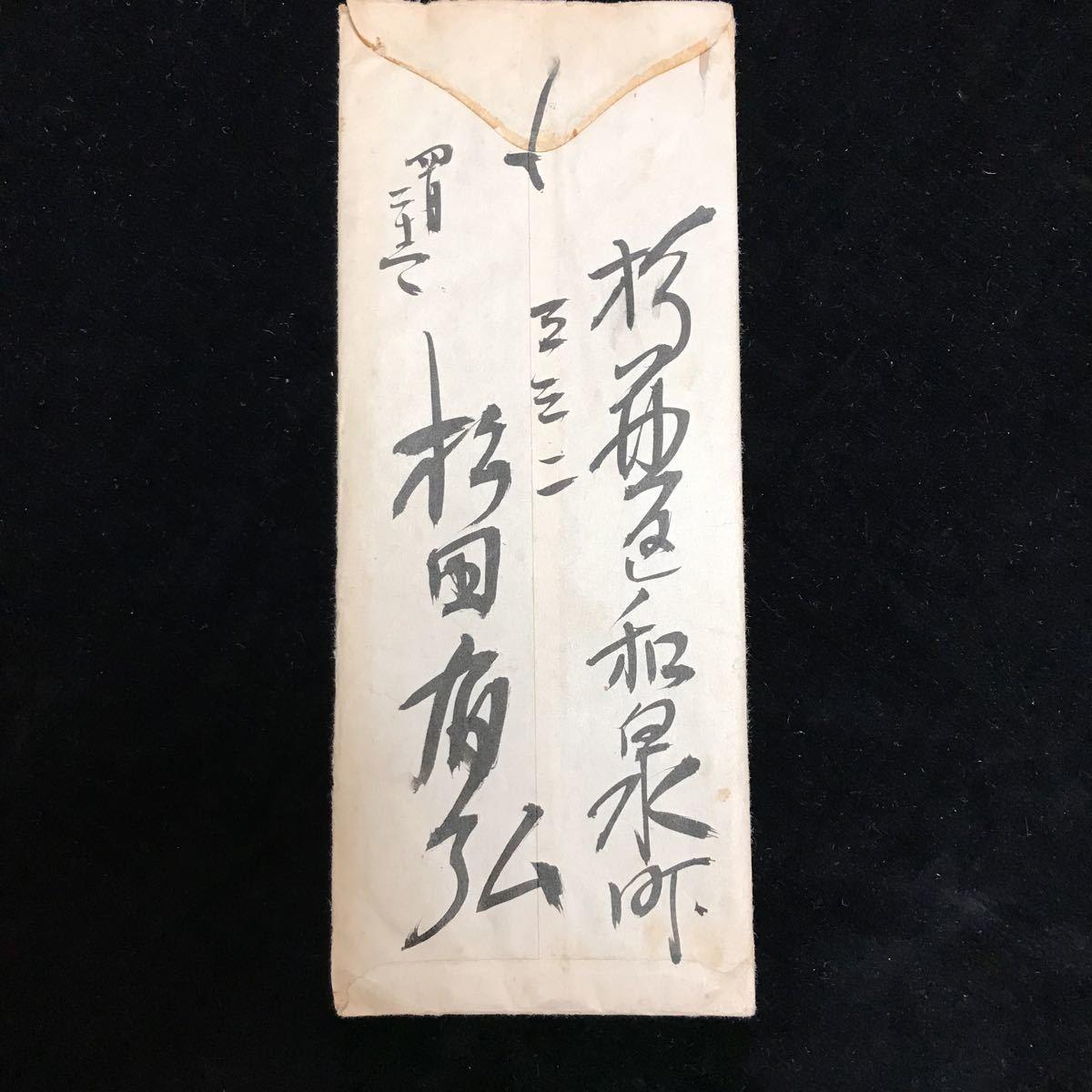封筒 手紙 切手