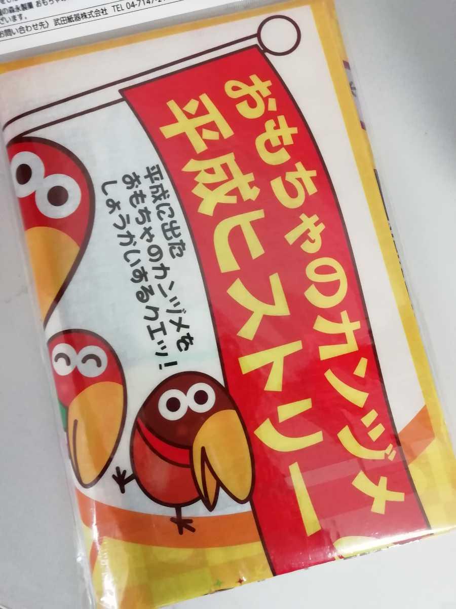 未開封 森永製菓 キョロちゃん オリジナル レジャーシート おもちゃのカンヅメ 平成ヒストリー_画像2