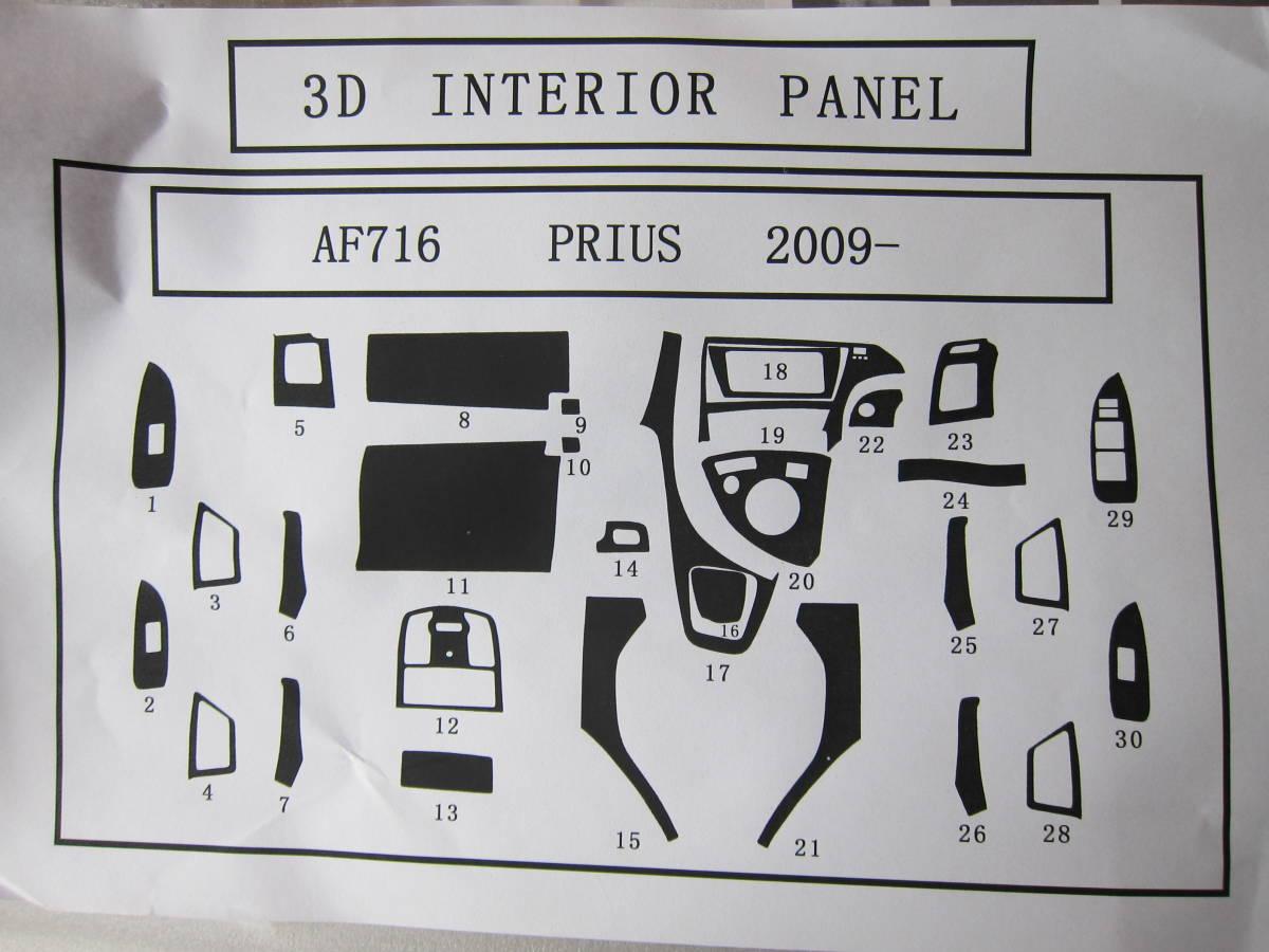 新品 30 プリウス 3D インテリアパネル ピアノブラック 30P パネル 長期在庫品 処分「在庫ラスト」