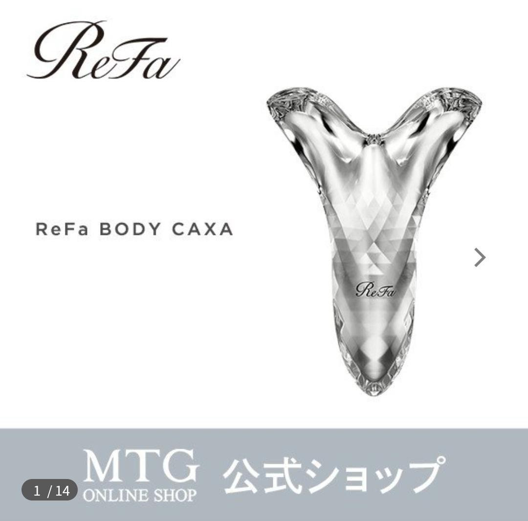 カッサ リファボディカッサ ReFa BODY CAXA ボディ用 MTG