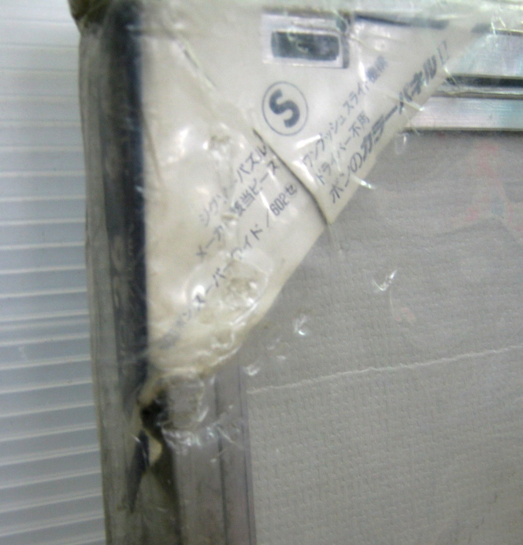 希少!絶版品!昔の品 アルミ製パズルフレーム カラーパネルⅡ No.26 6-ボW シルバー 25.5×77cm ボン 未使用品 #117_画像8