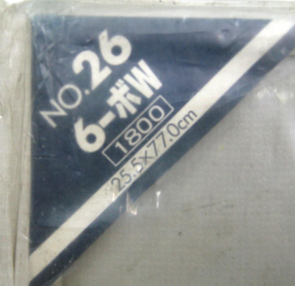 希少!絶版品!昔の品 アルミ製パズルフレーム カラーパネルⅡ No.26 6-ボW シルバー 25.5×77cm ボン 未使用品 #117_画像3
