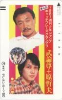 [Telephone card] Hara Tetsuo Mobu Kohto Fist Boy Jump Catch Phrase Grand Prix lottery Telephone card 1WJ-H0115 A rank