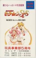 【テレカ】武内直子 美少女戦士セーラームーンSuperS スミレヤ 6H-I1044 Aランク_画像1