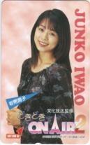 【テレカ】岩男潤子 どきどきONAIR 文化放送 テレホンカード 12S-I2002 Aランク_画像1