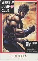 [Telephone card] Hara Tetsuo Mobu Kinho no Fist Boy Jump Extragrel Plotting Free 28399 1WJ-H0448 C Rank
