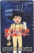 【テレカ】藤子・F・不二雄 小学館 8D-F0005 Aランク_画像1