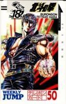 [Telephone card] Hokuto's Fist Masket Lewaon Jump 1WJ-H0249 B Rank
