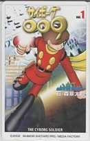 【テレカ】石ノ森章太郎 サイボーグ009 MFコミックス vol.1 メディアファクトリー 6S-A1013 Aランク_画像1