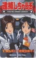 【テレカ】藤島康介 逮捕しちゃうぞ TBS テレホンカード 婦人警官 6T-A2028 Aランク_画像1