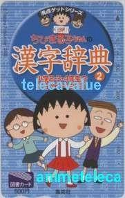 【図書カード】ちびまる子ちゃんの漢字辞典2 さくらももこ Dr.スランプ アラレちゃん 集英社 3SEE-T0057 Aランク_画像1