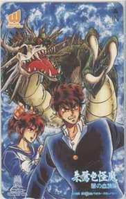 【テレカ】 朱鷺色怪魔 闇の血族編 鈴宮和由 ウオカーズカンパニー 6T-O0118 未使用・Aランク