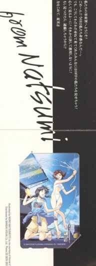 【テレカ】藤島康介 逮捕しちゃうぞ イベント販売テレカ 台紙付 6T-A2027 Aランク_画像1