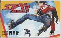 【テレカ】大暮維人 エア・ギア 少年マガジン PIMO2 テレホンカード 1SM-A0215 Aランク_画像1