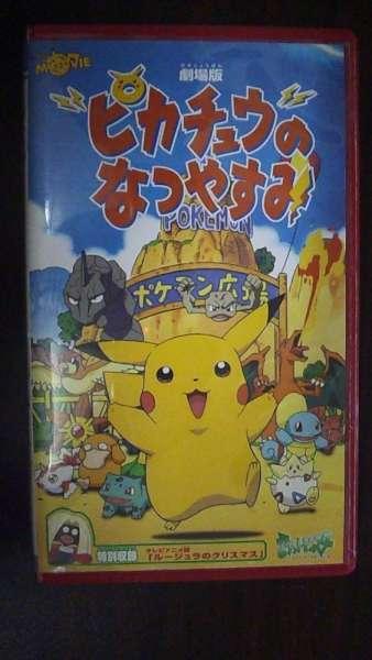 【VHS】 ポケットモンスター ピカチュウのなつやすみ レンタル落_画像1