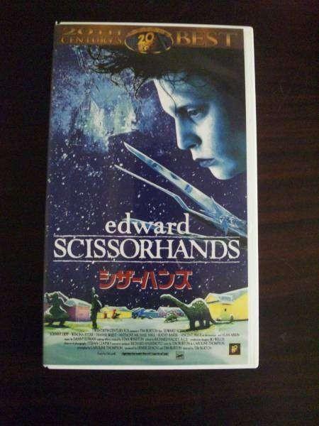 【VHS】 シザーハンズ ジョニー・デップ 字幕版_画像1