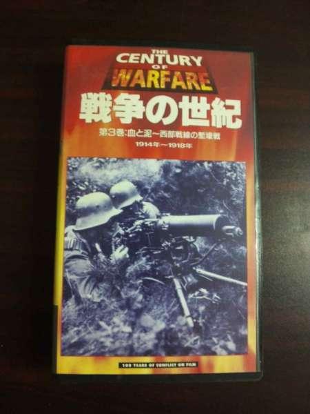 【VHS】 戦争の世紀 第3巻 西部戦線_画像1
