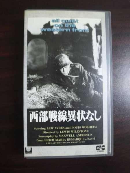 【VHS】 西部戦線異状なし マイルストン 字幕_画像1