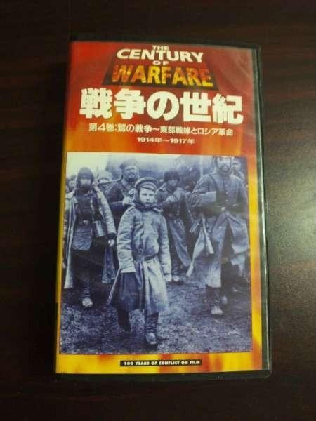 【VHS】 戦争の世紀 第4巻 東部戦線とロシア革命_画像1