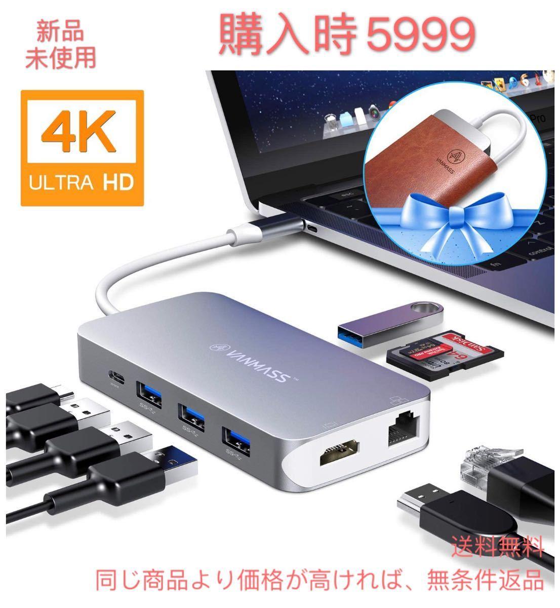 新品 未使用 USB-Cハブ Type-C 9in1 高速データ転送 4K高画質