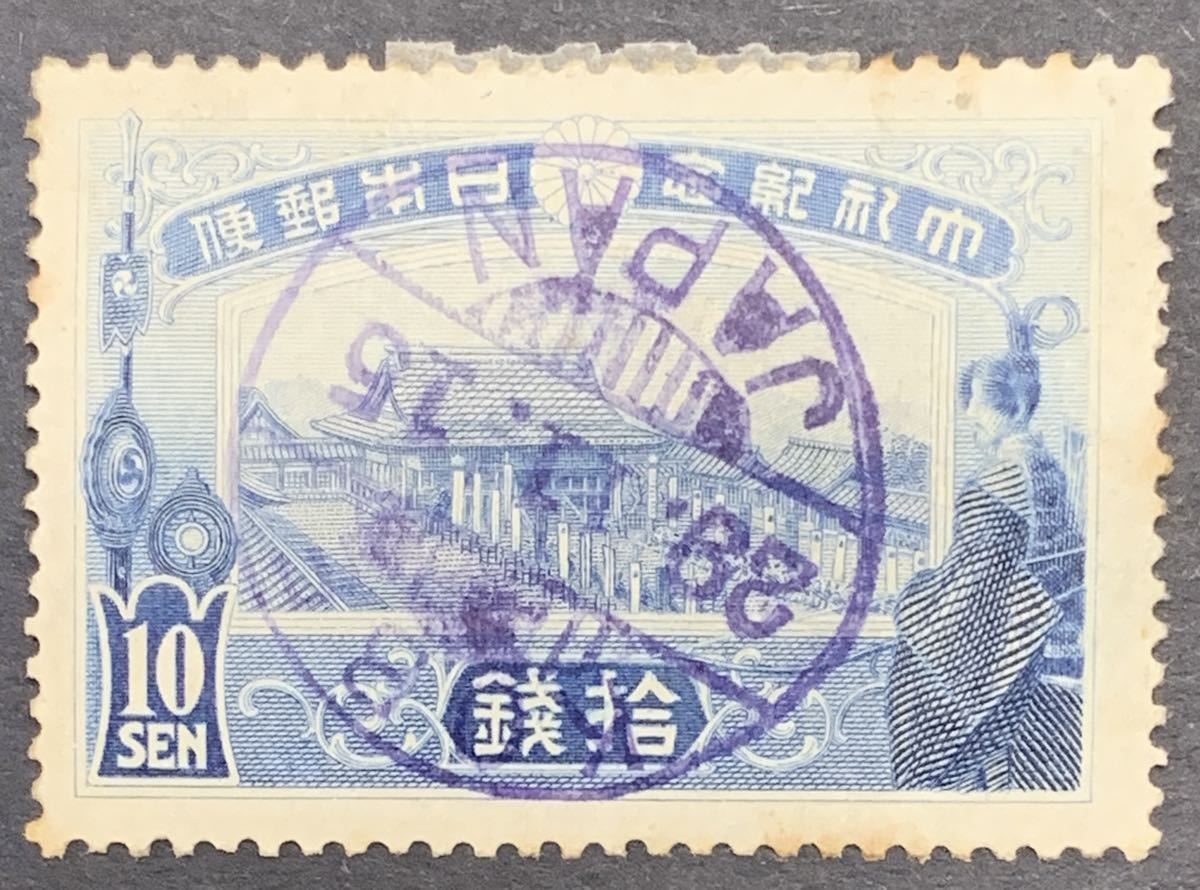 【KOBE紫欧文】大礼10銭 KOBE/29.11.15/JAPAN_画像3