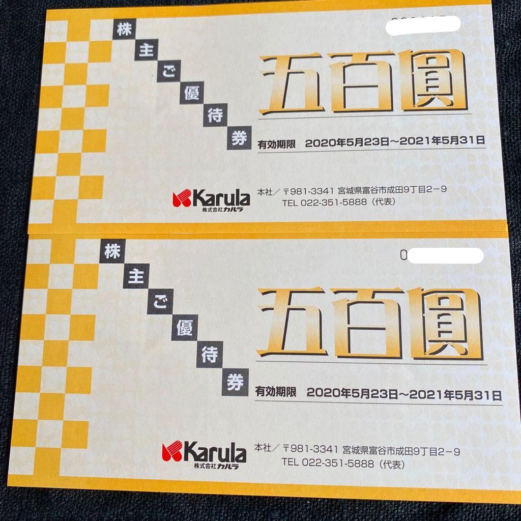 最新★ karula カルラ 株主優待券 1000円分_画像1