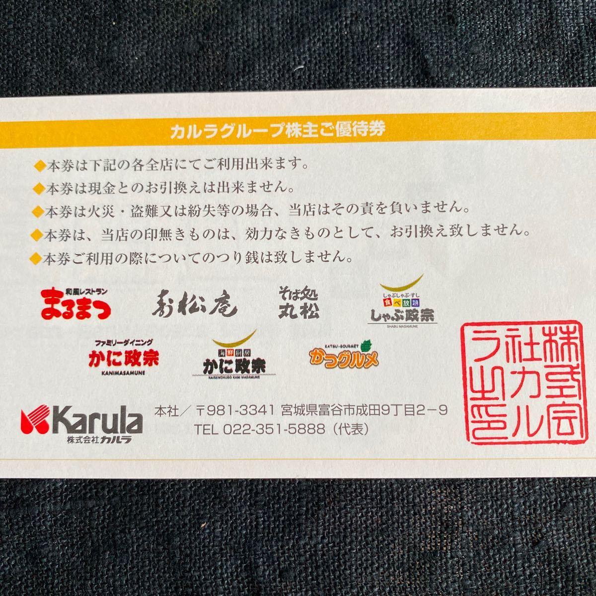 最新★ karula カルラ 株主優待券 1000円分_画像2